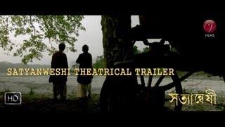 Satyanweshi Theatrical Trailer ( Satyanweshi ) (Bengali) (2013) ( Full HD)