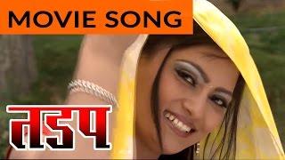 Nepali Song -