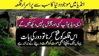 Kalavantin Durg Fort India - Purisrar Dunya - Urdu Documentary