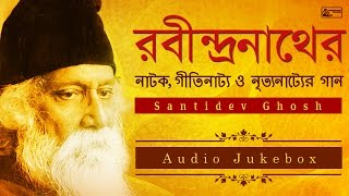 Rabindranath Tagore | Tagore Dance Drama | Santidev Ghosh | Rabindra Sangeet |  Aalo Aamaar Aalo