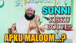 Sunni kisku bolte? New video of allama Ahmed naqshbandi sahab