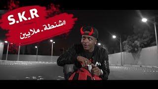 Shaker Aka S.K.R | شنطة ملايين | (Official Music Video)