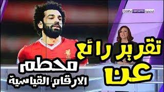 """تقرير اكثر من رائع  عن هداف الدوري الإنجليزي """" محمد صلاح"""""""