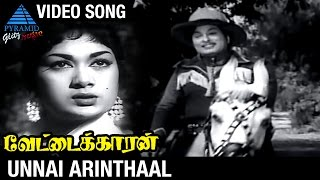 Vettaikaran Tamil Movie Songs | Unnai Arinthaal Video Song | MGR | Savitri | MR Radha | KV Mahadevan