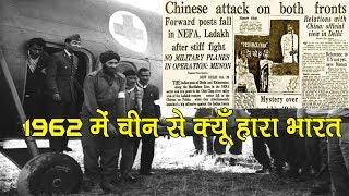 1962 के युद्ध में चीन से क्यूँ हारा था भारत Why India Lost 1962 War With China