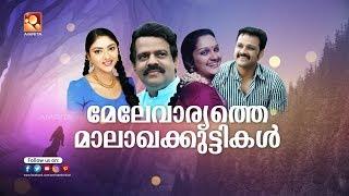 Melevaryathe Malakhakkuttikal Malayalam Full Movie | Balachandran Menon| Amrita Online Movies