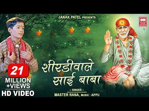 Xxx Mp4 Shirdiwale Sai Baba Master Rana शिरडी वाले साईबाबा Soormandir Devotional Video Song 3gp Sex