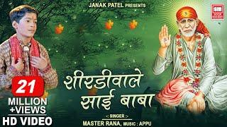 Shirdiwale Sai Baba {Full Video} : Little Master Rana : शिरडी वाले साईबाबा || Soormandir