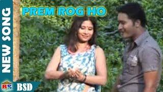 Prem Rog Ho Hai by Tilok Newar/Milan Newar | Nepali Song | Ft. Paul Phukan/Swagata & Shiva