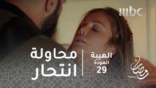 مسلسل الهيبة - الحلقة 29 - محاولة انتحار