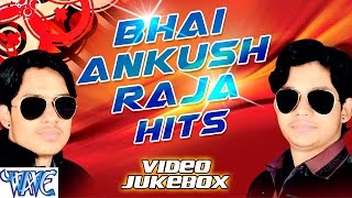 भाई अंकुश राजा हिट्स || Bhai Ankush Raja Hits || Video Jukebox || Bhojpuri Hot Songs 2015 new