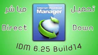 Internet Download Manager (IDM) v 6.25 Build 14 + Patch تحميل