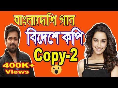 Xxx Mp4 বাংলাদেশি গান বিদেশে কপি Part 02।। Bangladeshi Gaan Bideshe Copy।। Wiggin Manik 3gp Sex