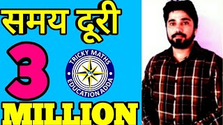 समय,चाल और दूरी (Time, Speed & Distance ) || Time And distance part1|| Tricky Maths Ak choudhary ||