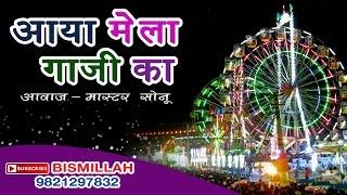 Aaya Mela Gazi Ka | Master Sonu New Qawwali Song | Gazi Piya Ki Dargah #Bismillah