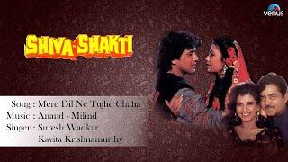 Shiva Shakti : Mere Dil Ne Tujhe Chaha Full Audio Song | Govinda, Kimi Katkar |