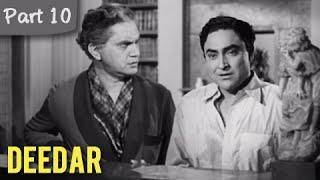 Deedar - Part 10/12 - Cult Blockbuster Movie - Dilip Kumar, Nargis, Ashok Kumar