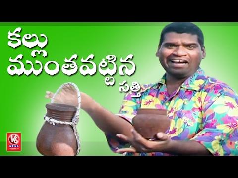 Bithiri Sathi Drinks Toddy Water Funny Conversation With Savitri Teenmaar News V6 News