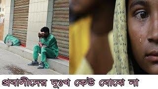 প্রবাসী ভাইরা ভিডিওটি দেখে প্লিজ কেউ কাঁদবেন না || Bangladeshi probashi sad song 2018