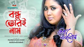 Bondhu Tori Naam - Baby Naznin Music Video - Bashoria