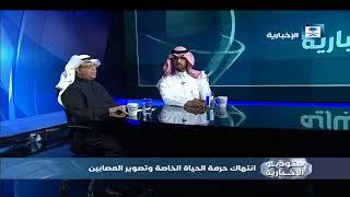 حلقة ستوديو الإخبارية - انتهاك حرمة الحياة الخاصة وتصوير المصابين