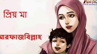 মা কে নিয়ে সুন্দর কয়েকটি গজল   |  Live bangla gojol  Album - Maa