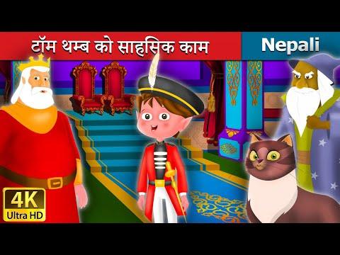 Xxx Mp4 टॉम थम्ब को साहसिक काम Tom Thumb And His Adventures In Nepali Nepali Story Nepali Fairy Tales 3gp Sex