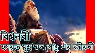 বিশ্বনবী হযরত মুহাম্মদ (সা:) এর জীবনী | Prophet Muhammad peace be upon him and his biography Bangla