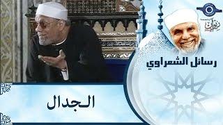 الشيخ الشعراوي | الجدال