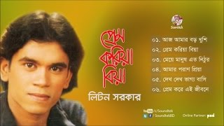 Liton Sharkar - Prem Koriya Biya