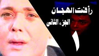 رأفت الهجان جـ2׃ الحلقة 01 من 27