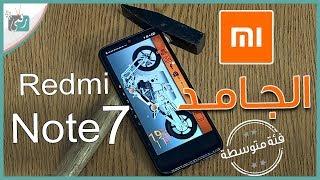 شاومي ريدمي نوت 7 - Xiaomi Redmi Note 7   مراجعة شاملة لأشهر هواتف الشركة