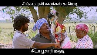கிடா பூசாரி மகுடி || Latest Tamil Cinema KIDA POOSARI MAGUDI Full Movie HD PART 6