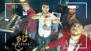 Taj El Baroudi - Siftatli Message Vocal  [Clip Officiel 2018] تاج البارودي - صيفطاتلي ميساح ڤوكال [ا