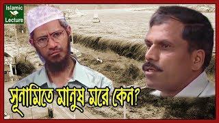 ঈশ্বর দয়ালু হলে সূনামিতে মানুষ মরে কেন? | Dr Zakir Naik Bangla Lecture Part-82