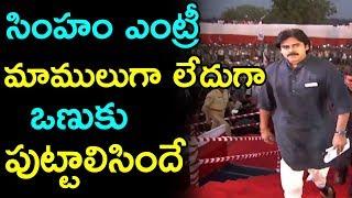 Janasena Pawan kalayan MInd Blowing Entrance IN Guntur Formation Day | Janasena | Fata Fut News
