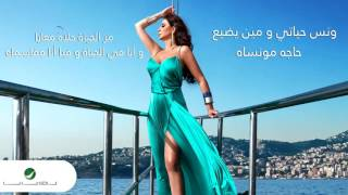 Elissa - Wala Baad Senin / إليسا - ولا بعد سنين