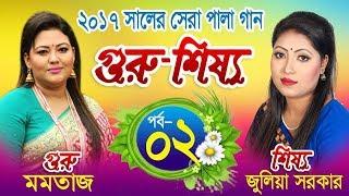 নতুন  পালা গান মমতাজ ও জুলিয়া সরকার গুরু-শিষ্য  ।। Part:2।। Momotaj & juliya sarkar।।