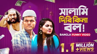 সালামি দিবি কিনা বল | Mojar Tv | Lonys Works | Fun Buzz | Bangla Funny Video - Salami Dibi Kina Bol