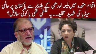 Maleeha Lodhi Blunder Exposed By Orya Maqbool Jan
