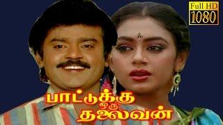 Paattukku Oru Thalaivan   Vijayakanth,Shobana   Superhit Tamil Movie HD