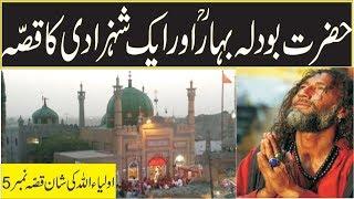 Hazrat bodla bahar r.a aur ek shehzadi ka qissa in urdu hindi-sufism