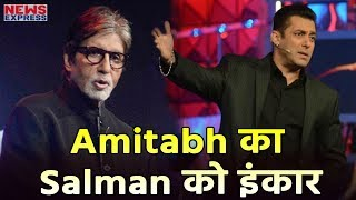 खुलासा: इसलिए Amitabh ने छोड़ी Salman की Race 3