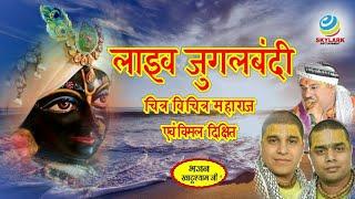Jugalbandi With Chitra Vichitra & Vimal Dixit Pagal || Live || Superhit Bhajans 2015 #Sky