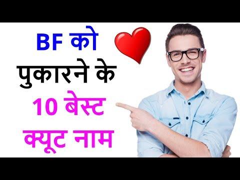 Xxx Mp4 10 Cute Names Of BF BF Ko Kis Naam Se Bulaye Nicknames For Boyfriend 3gp Sex
