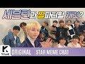 Download Video Download [Teaser] STAR MEME CHAT(고독한 덕계방) _ SEVENTEEN(세븐틴) 3GP MP4 FLV