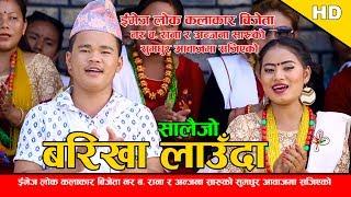 New Nepali Salaijo Song 2017 2074 Barikha Lauda   Nar B. Rana Suresh & Anjana Saru Magar