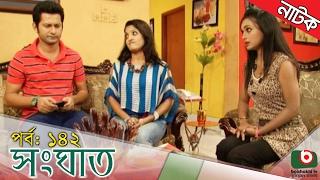 Bangla Natok | Shongat | EP - 142 | Ahmed Sharif, Humayra Himu, Moutushi, Borna Mirza