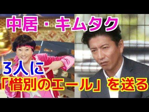 元SMAP中居・キムタクが退社する香取・草なぎ・稲垣に「惜別のエール」を送った!