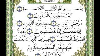 القرآن الكريم بصوت الحاج محمود عبد الوهاب ولد في بغداد 1895 توفي 1970